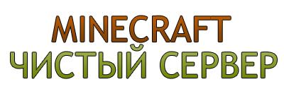 Чистый готовый сервер для MineCraft 1.2.5