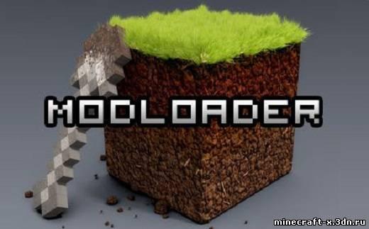 Modloader для MineCraft 1.2.5