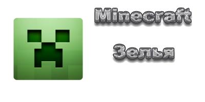 Чит на Зелья в minecraft 1.2.5