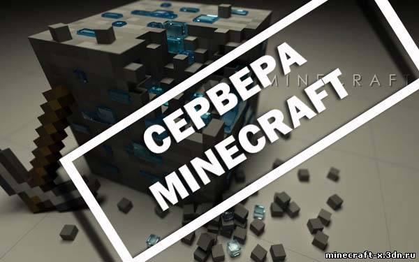 Сервера minecraft 1.2.5